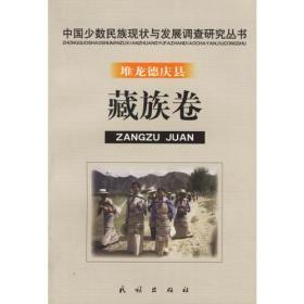 堆龙德庆县.藏族卷