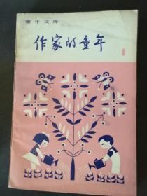 作家的童年·青年文库·1·插图本