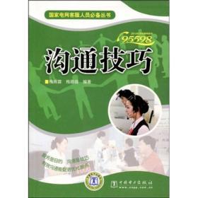 现货沟通技巧 梅雨霖,梅薇薇 9787508397900 中国电力出版社 梅雨