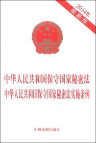 中华人民共和国保守国家秘密法 中华人民共和国保守国家秘密法实施条例(2014年最新版)