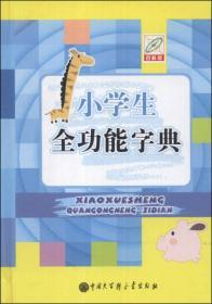 小学生全功能字典