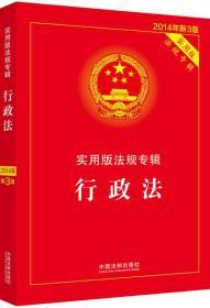 实用版法规专辑:行政法(2014年 新3版)