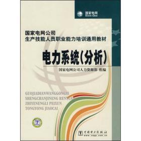 國家電網公司生產技能人員職業能力培訓通用教材:電力系統(分析)