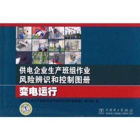 供电企业生产班组作业风险辨识和控制图册 变电运行