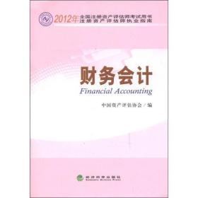 2012年全国注册资产评估师考试用书·注册资产评估师执业指南:财务会计