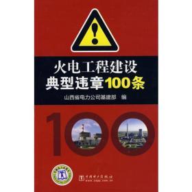 火电工程建设典型违章100条