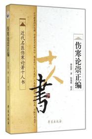伤寒论崇正编黎庇留学苑出版社9787507738070