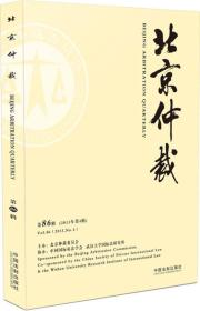 北京仲裁 第86辑,2013年第4辑