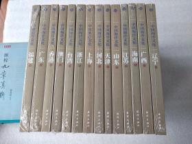 中国海洋文化(全十四册)未拆封 具体书名见图