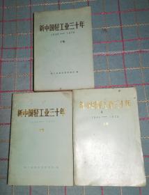 新中国轻工业三十年 1949——1979(上 中 下)