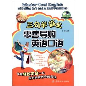 正版 三句半搞定英语口语 郎悦 中国纺织出版社