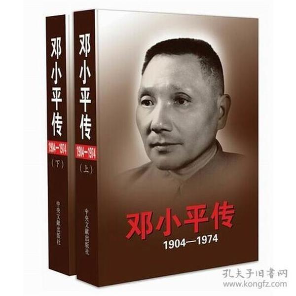 邓小平传(1904-1974)上下 (精装)