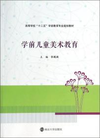 正版二手正版学前儿童美术教育南京大学出版社9787305126611张曦敏有笔记
