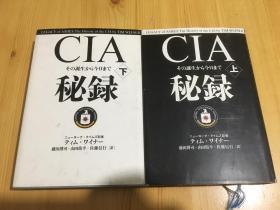 翻译书 CIA秘录 その诞生から今日まで   (上下巻)(日语原版 32开 精装本)