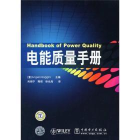 电能质量手册