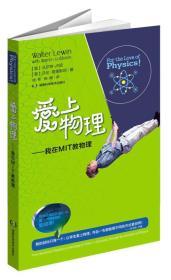 爱上物理:我在MIT教物理