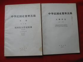中华民国史资料丛稿 人物传记第八辑 1册