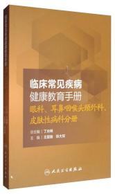 临床常见疾病健康教育手册:眼科、耳鼻咽喉头颈外科、皮肤性病科分册