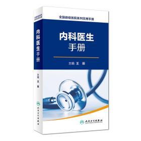 全国县级医院系列实用手册·内科医生手册