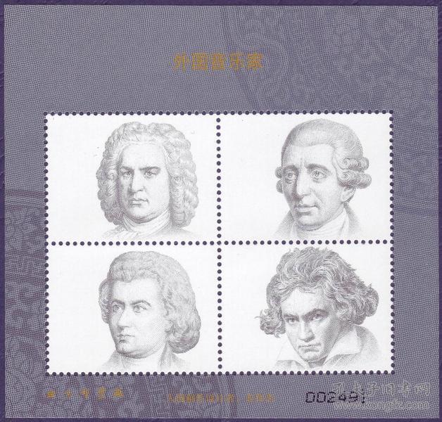 2010-19外国音乐家邮票未用图稿样张 入围稿件设计样张 少见品种