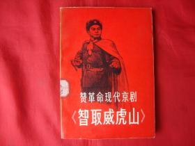 赞革命现代京剧《智取威虎山》【馆藏未阅】