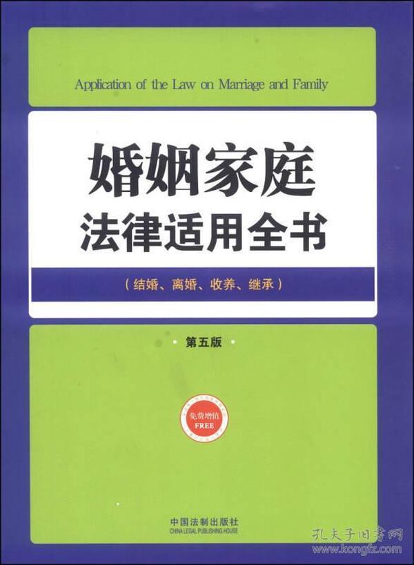 法律适用全书(14):婚姻家庭法律适用全书(第五版)