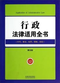 行政法律适用全书(许可、复议、处罚、强制、诉讼)(第五版)