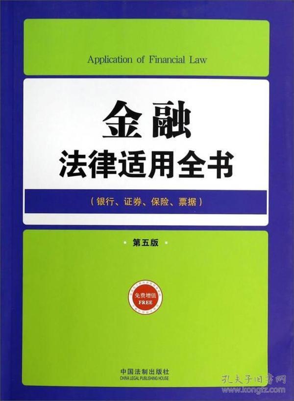 金融法律适用全书:银行证券保险票据(第5版)