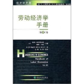 劳动经济学手册(第3C卷)