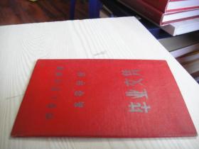 湖北大学毕业文凭(1963年)+武汉市会计学会会员证+武汉大学荣誉证、光荣证、资格证书、聘书、、证书+民主建国会荣誉证书+社会科学工作荣誉证书+结业证书(同一人的14件合售,详细内容见图)