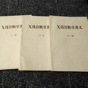 X线诊断学讲义 (上册+中册+下册)