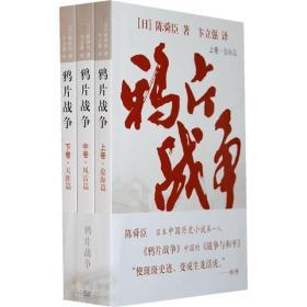 鸦片战争(全三册)