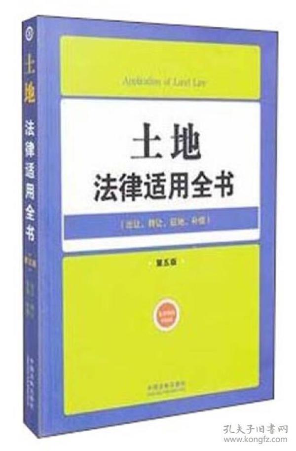 土地法律适用全书(8):法律适用全书(第五版)