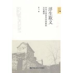 浮生取义——对华北某县自杀现象的文化解读(新史学&多元对话系