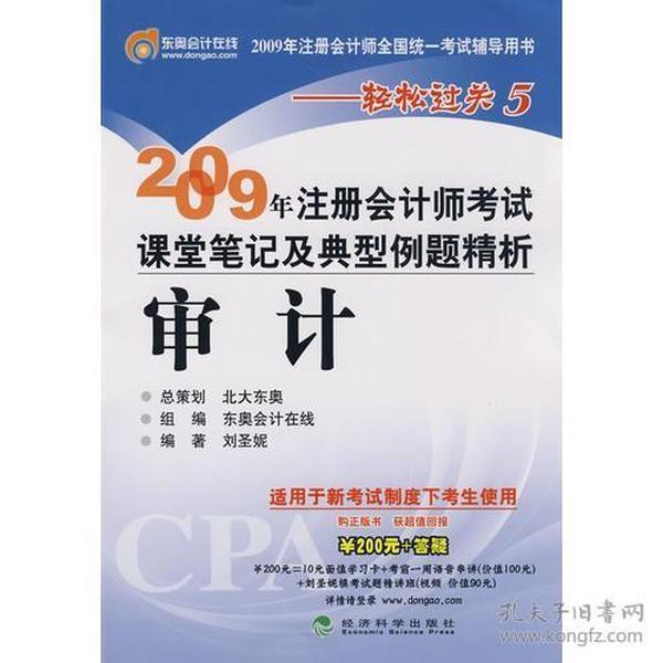 2009年注册会计师考试课堂笔记及典型例题精析:审计