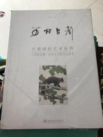 可惜无声:方楚雄的艺术世界(方楚雄捐赠广州美术学院作品图录)
