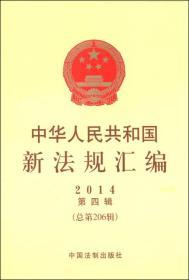 中华人民共和国新法规汇编(2014年第4辑)(总第206辑)