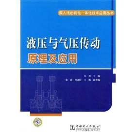 液压与气压传动原理及应用