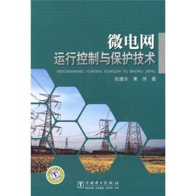 微电网运行控制与保护技术