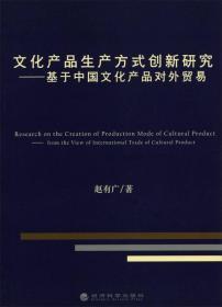 文化产品生产方式创新研究:基于中国文化产品对外贸易
