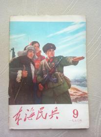 东海民兵1970年第9期
