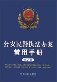 公安民警执法办案常用手册