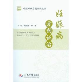妊娠病方剂证治.中医专病方剂系列丛书