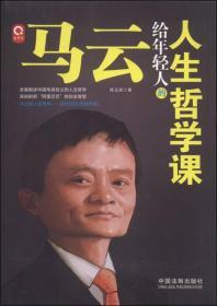 马云给年轻人的人生哲学课