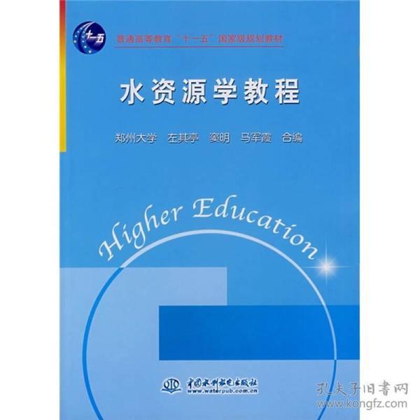 """水资源学教程/普通高等教育""""十一五""""国家级规划教材"""