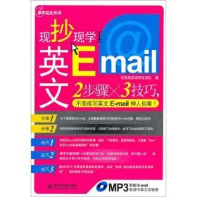 现抄现学英文E-mail(录音制品MP3)