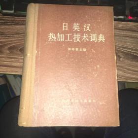 日英汉热加工技术词典[精]