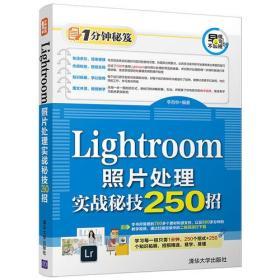 Lightroom照片处理实战秘技250招(1分钟秘笈)
