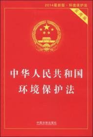 中华人民共和国环境保护法(实用版)