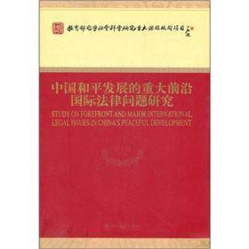 中国和平发展的重大前沿国际法律问题研究